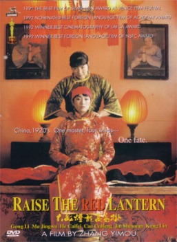 Raise_the_Red_Lantern_DVD